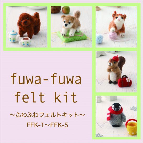 ふわふわフェルトキット FFK-1〜FFK-5