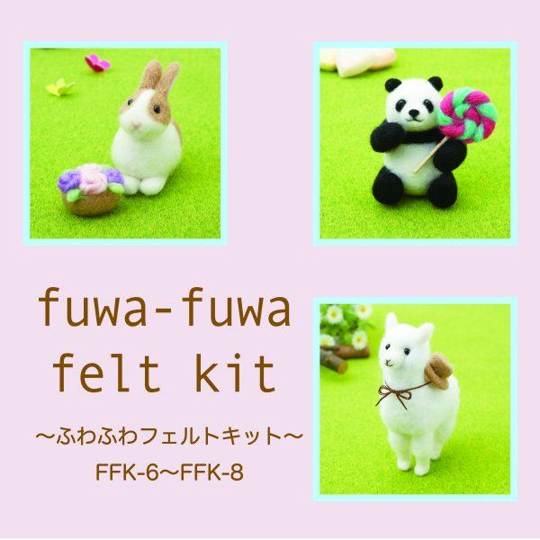 ふわふわフェルトキット FFK-6〜FFK-8