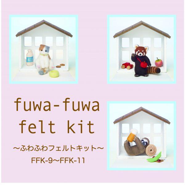 ふわふわフェルトキット FFK-9〜FFK-11