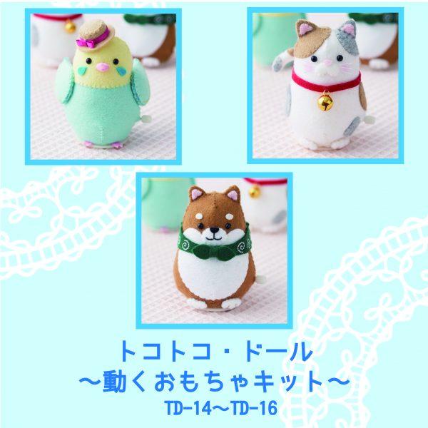 トコトコ ドール〜動くおもちゃキット〜