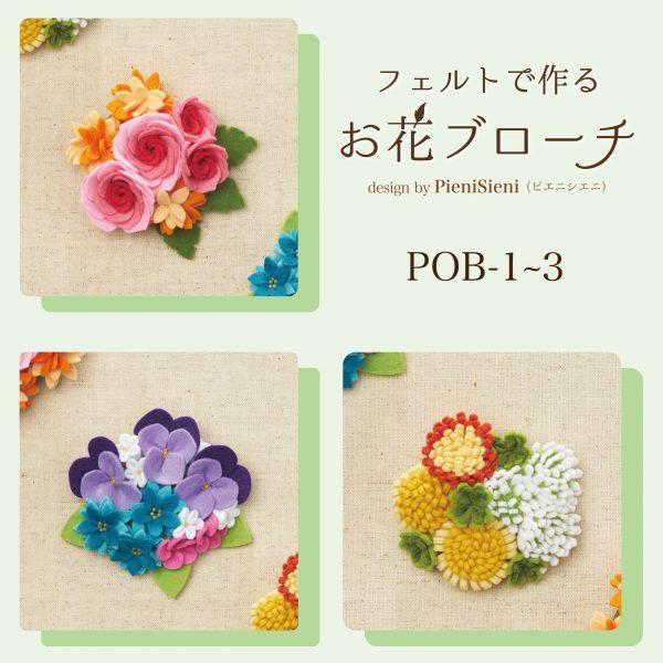 フェルトで作る お花ブローチ Desingned by PieniSieni(POB-1~POB-3)