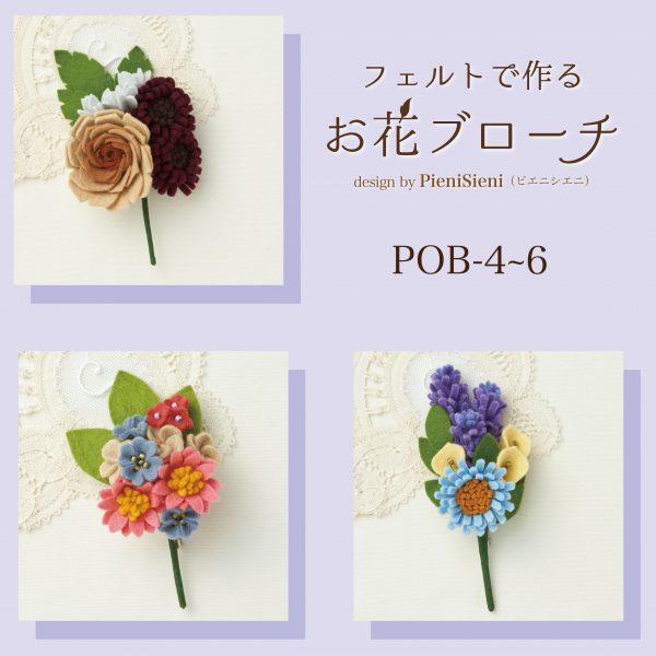 フェルトで作る お花コサージュ Designed by PieniSieni(POB-4~POB-6)
