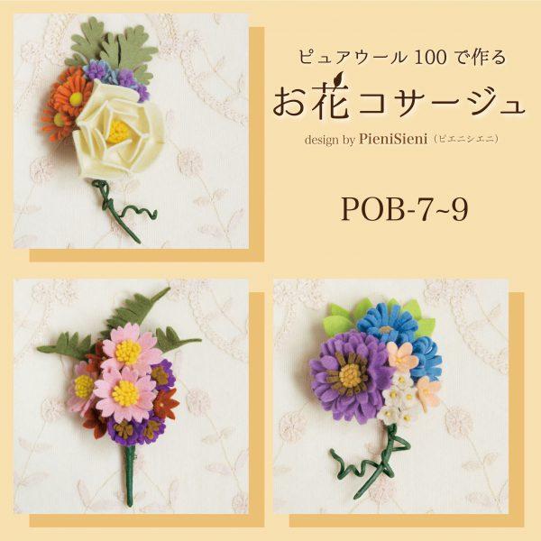 ピュアウール100で作る お花コサージュ Designed by PieniSieni(POB-7~POB-9)