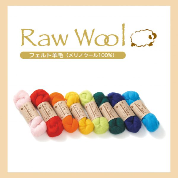 Raw Wool フェルト羊毛(メリノウール100%)