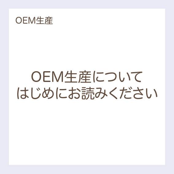 【OEM】OEM生産について