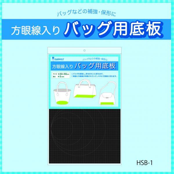 バッグ用底板(HSB-1)