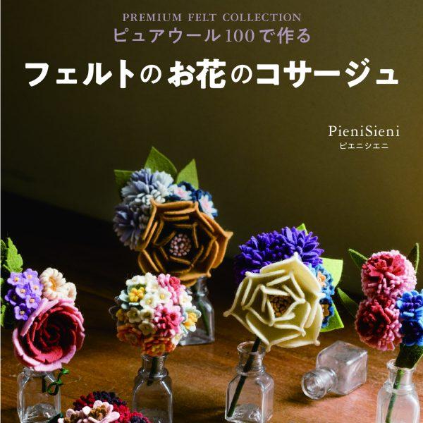 ピュアウール100で作る フェルトのお花コサージュレシピブック(PWB-1)